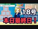 【本日最終!】18号スクラッチをぱんださんが号泣しながらやってみた!#30