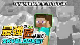 【日刊Minecraft】最強の匠は誰かスカイブロック編!絶望的センス4人衆がカオス実況!♯20【Skyblock3】