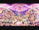ラブライブ!School Idol ALL STARS MIX