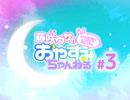 藤咲ウサがおやすみ前にASMRで遊ぶよ#3(後半)
