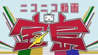 ニコニコ動画宝島