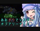 【ARMORED CORE MOA】あおきりでマスターオブアリーナ!!その5 完結済 【VOICEROID実況】