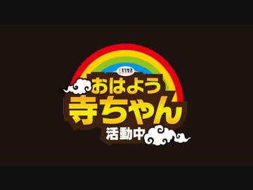 【田中秀臣】おはよう寺ちゃん 活動中【火曜】2018/12/11