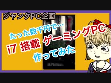 【ジャンクPC企画】たった数千円で・・・i7搭載ゲーミングPC作ってみた!!【ネタ動画】