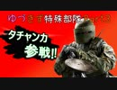 [R6S]ゆづきず特殊部隊[Part3]