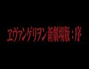 『ヱヴァンゲリヲン新劇場版:序』PV