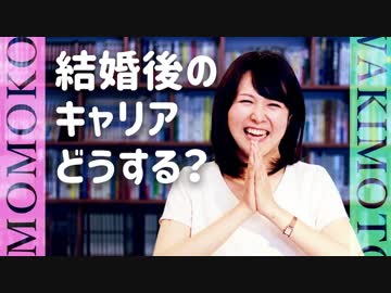 【 Women's Troubles 】 How about marriage and work?