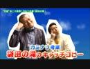 カミナリの「たくみにまなぶ」〜そういえば茨城ばっかだな〜『大子町②(袋田の滝)』(平成30年12月14日放送) 略して『カミいば』