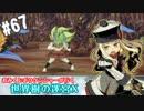 【HEROIC実況】おみくじボウケンシャーが行く世界樹の迷宮X【Part.67】