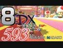 初日から始める!日刊マリオカート8DX実況プレイ593日目