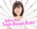林原めぐみのTokyo Boogie Night 2018.12.08放送分