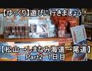 【ゆっくり】遊びに行きましょう!【松山→しまなみ海道→尾道...