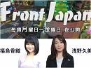 【Front Japan 桜】ファーウェイショックと今後の米中関係 / 平成30年を振り返る /...