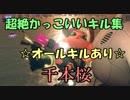 【オールキルあり】超絶☆気分爽快☆かっこいいキル集☆千本桜と...