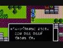 女子高生が自由に楽しくFC版ドラクエ2を実況プレイ part4