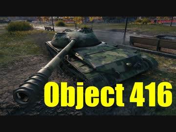 【WoT:Object 416】ゆっくり実況でおくる戦車戦Part473 byアラモンド