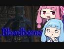 【VOICEROID実況】#5 Bloodborne遊んでみたよ!!