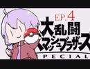 結月ゆかりのスマブラァァァァァァァァァア!EP.4