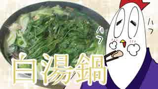 【NWTR料理研究所】白湯鍋