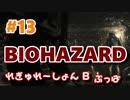 【ビビり実況】BIO HAZARD HD REMASTER #13【PS4】