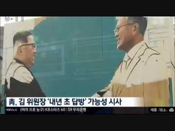 文大統領支持率下落 起死回生狙っての金正恩年内訪韓の返事が来ないw
