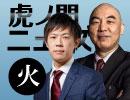 【DHC】12/11(火) 百田尚樹×KAZUYA×居島一平【虎ノ門ニュース】