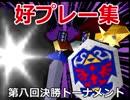 【第八回】64スマブラCPUトナメ実況【好プレー集①】