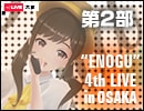 VRアイドルえのぐ ~4thLIVE in大阪~ 伝説の第二部