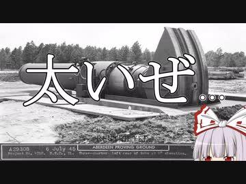 【ゆっくり解説】世界最大のロマン砲 リトル・デーヴィッド #3 【兵器解説】