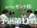 【本編】第19回モンド杯#7 予選第11戦(「石橋伸洋」「柴田吉和」「白鳥翔」「福島佑一」) /MONDO TV