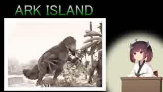 【ARK:Survival_Evolved】ARK ISLAND3【