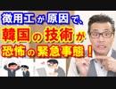 韓国が徴用工が原因で最新技術の獲得に恐怖の緊急事態!衝撃の理由と真相に日本と世界は驚愕!海外の反応【KAZUMA Channel】