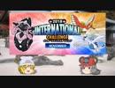 【ポケモンUSM】 ちゅー(鼠)ポケ+寅!○!☆!パでインターナショナルチャンレンジ・29 【ゆっくり実況】
