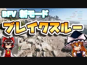 【PC版BFV】#05 突っ込みグセが治らないBFV - ブレイクスルー【ゆっくり実況】