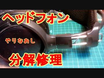 058.5【修正】ヘッドホン分解修理【やりなおし】