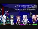 東北きりたん「え!!ボイパロイドで」東北イタコ「THE WORLD REVOLVINGを!?」