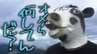 【旅動画】ぼくらは新世界で旅をする Part:7【四国バーガー編】