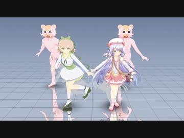 【MMD花騎士】モデルテスト1 わっちょーい!