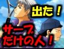 【テニスの王子様】夢で王子様に愛に行けるゲームを初見プレイするぜ!part.4【RUSH & DREAM ! 】
