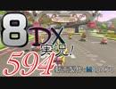 初日から始める!日刊マリオカート8DX実況プレイ594日目