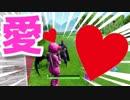 【Fortnite】「愛は世界を救う」敵に愛を伝えたら武器をくれたwww【フォートナイト...