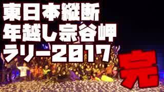 東日本縦断年越し宗谷岬ラリー2017 最終回