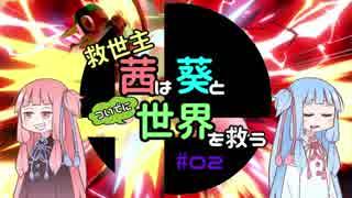 【スマブラSP/アドベンチャー】救世主茜は葵と世界を救う#02
