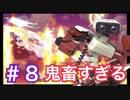 【大乱闘スマッシュブラザーズSPECIAL 灯火の星】ダメージ999%!?荒れ狂うボンバーマン【実況#8】