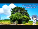 ひとりでとことこツーリング76 ~指宿市 玉乃井~