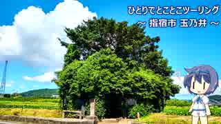 ひとりでとことこツーリング76-1 ~指宿市 玉乃井~