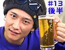 【会員限定】時人とカンパイ! 第13回放送 2/2