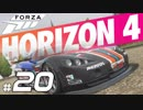 【XB1X】FORZA HORIZON 4 ULTIMATE 実況プレイ 20