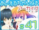 #41【抱き枕カバー】バーチャルキャストがコミケデビュー!【あいえるらいぶアーカイブ】