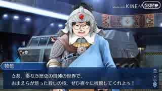 【実況プレイ】Fate/Grand Order Lostbelt No.3 紅の月下美人(36)